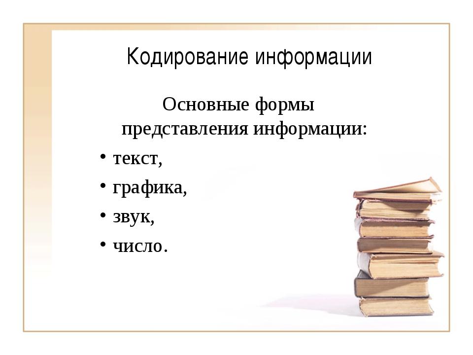 Кодирование информации Основные формы представления информации: текст, график...