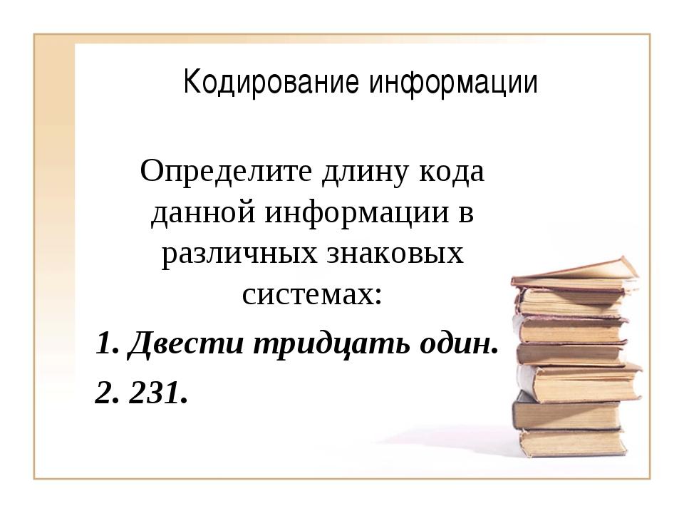 Кодирование информации Определите длину кода данной информации в различных зн...