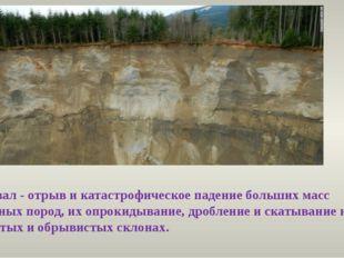 Обвал - отрыв и катастрофическое падение больших масс горных пород, их опроки
