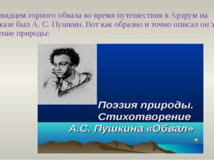 Очевидцем горного обвала во время путешествия в Арзрум на Кавказе был А. С. П