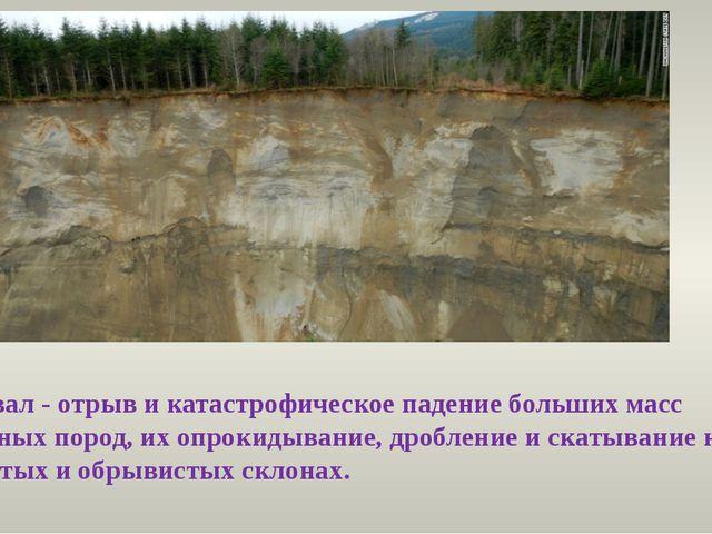 Обвал - отрыв и катастрофическое падение больших масс горных пород, их опроки...