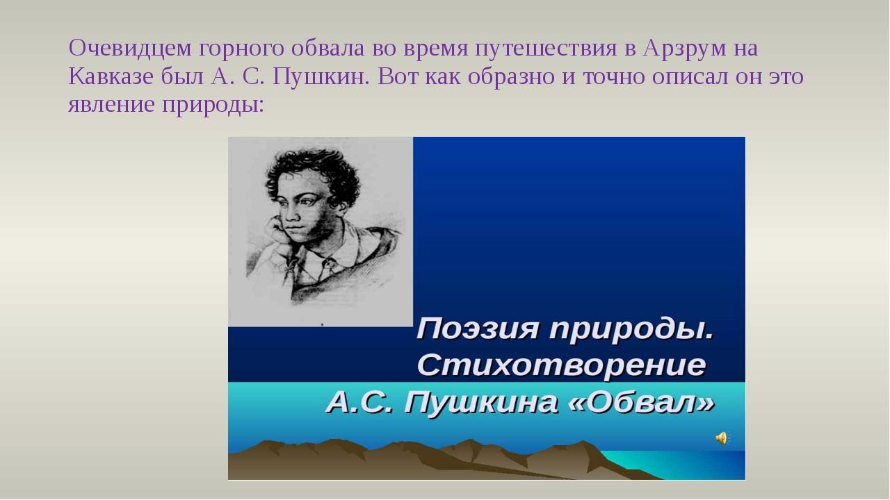 Очевидцем горного обвала во время путешествия в Арзрум на Кавказе был А. С. П...