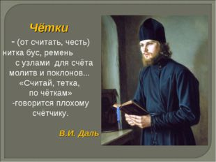 Чётки -(от считать, честь) нитка бус, ремень с узлами для счёта молитв и по