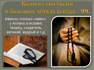 Именно столько «имён» у Аллаха в исламе: творец, создатель, великий, мудрый и