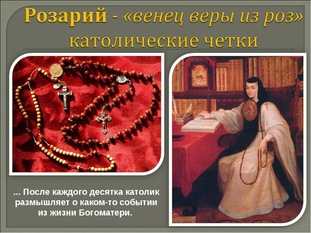 ... После каждого десятка католик размышляет о каком-то событии из жизни Бого...