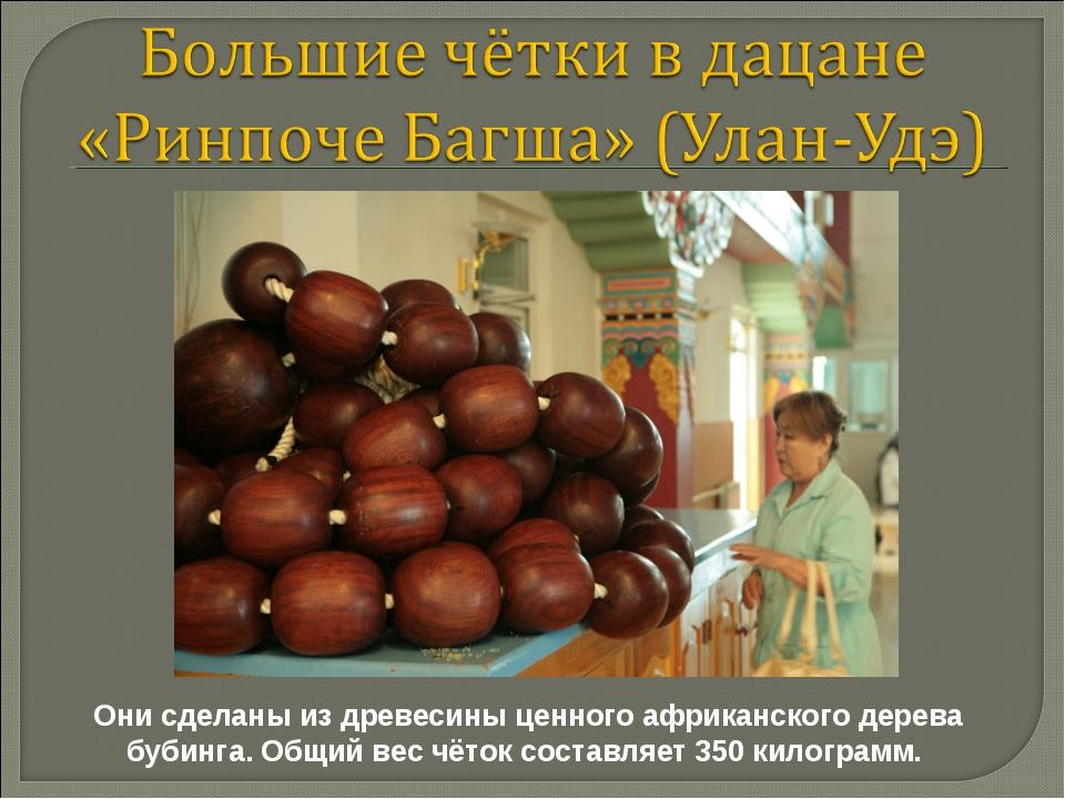 Они сделаны из древесины ценного африканского дерева бубинга. Общий вес чёток...
