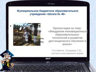 Муниципальное бюджетное образовательное учреждение «Школа № 48» Презентация н