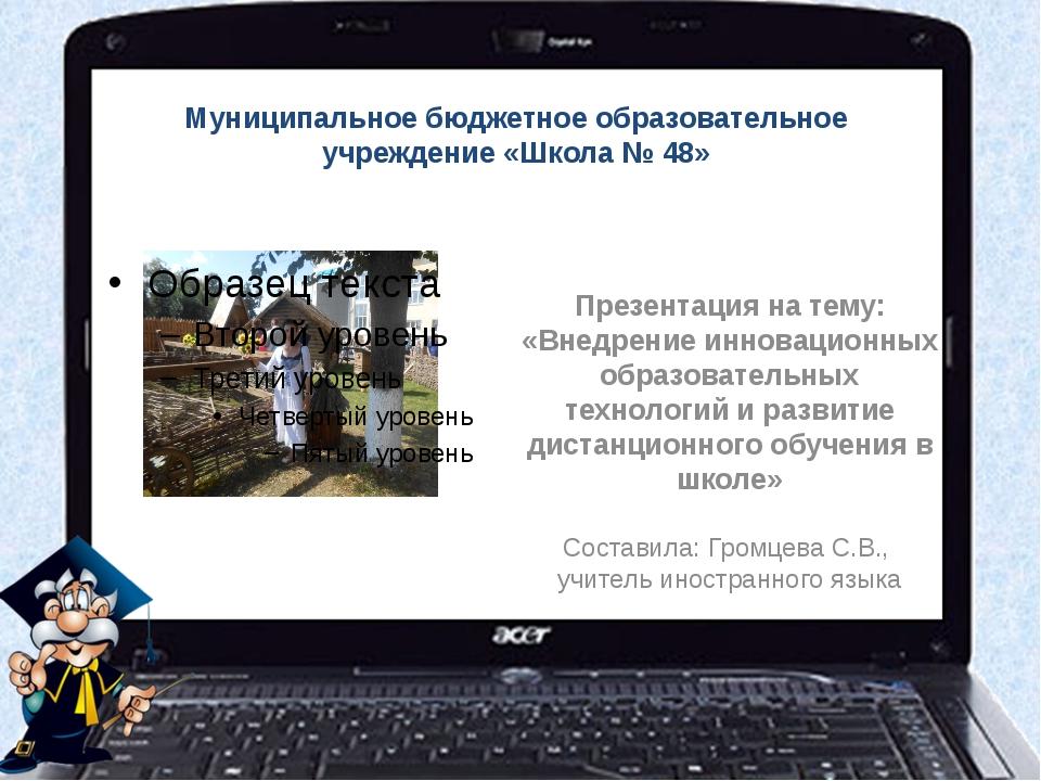 Муниципальное бюджетное образовательное учреждение «Школа № 48» Презентация н...