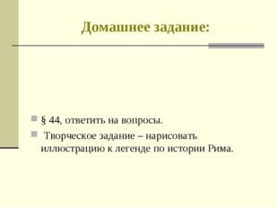 Домашнее задание: § 44, ответить на вопросы. Творческое задание – нарисовать