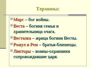 Термины: Марс – бог войны. Веста – богиня семьи и хранительница очага. Вестал