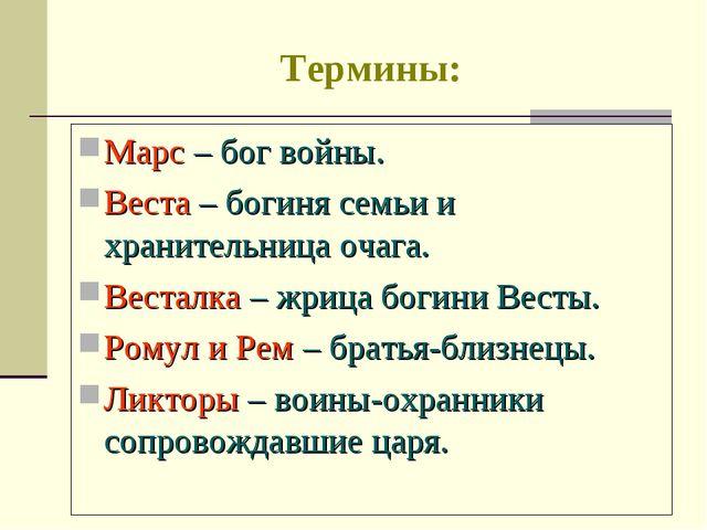 Термины: Марс – бог войны. Веста – богиня семьи и хранительница очага. Вестал...
