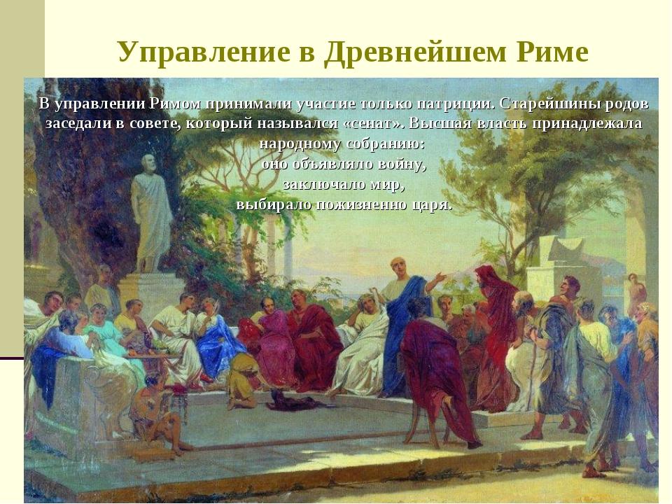 Управление в Древнейшем Риме В управлении Римом принимали участие только патр...
