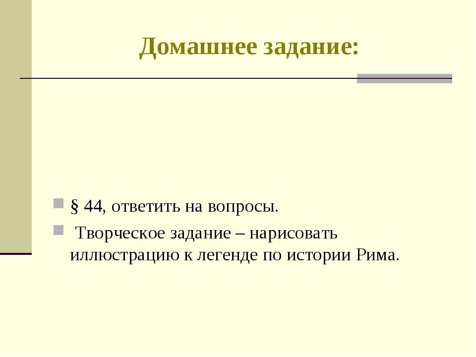 Домашнее задание: § 44, ответить на вопросы. Творческое задание – нарисовать...