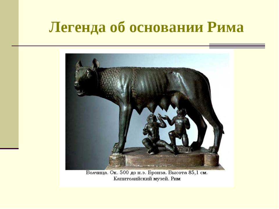 Легенда об основании Рима