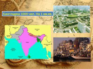 Бангладеш 1000 чел. На 1 км.кв.