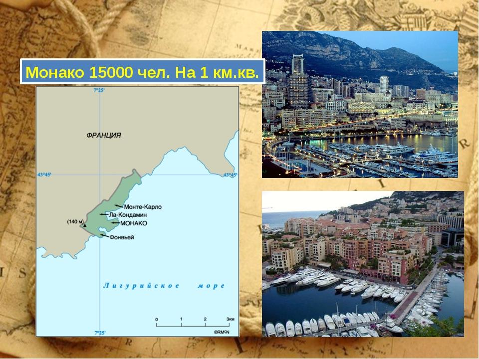 Монако 15000 чел. На 1 км.кв.