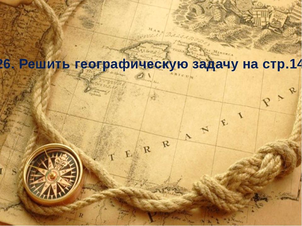 §26. Решить географическую задачу на стр.146