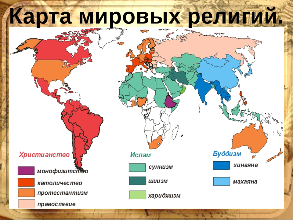 Карта мировых религий.