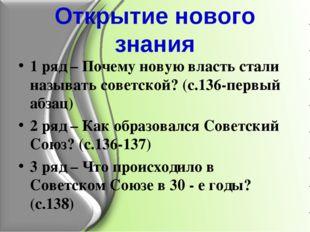 Открытие нового знания 1 ряд – Почему новую власть стали называть советской?