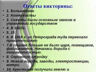 Ответы викторины: 1. Большевики 2. Коммунисты 3. Советы были основным звеном