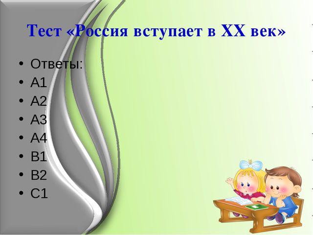 Тест «Россия вступает в ХХ век» Ответы: А1 А2 А3 А4 В1 В2 С1