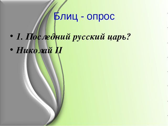 Блиц - опрос 1. Последний русский царь? Николай II