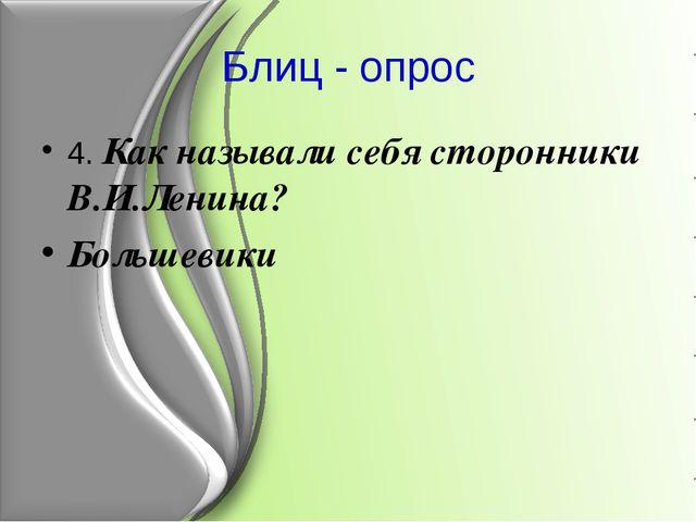 Блиц - опрос 4. Как называли себя сторонники В.И.Ленина? Большевики