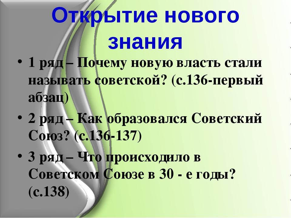Открытие нового знания 1 ряд – Почему новую власть стали называть советской?...