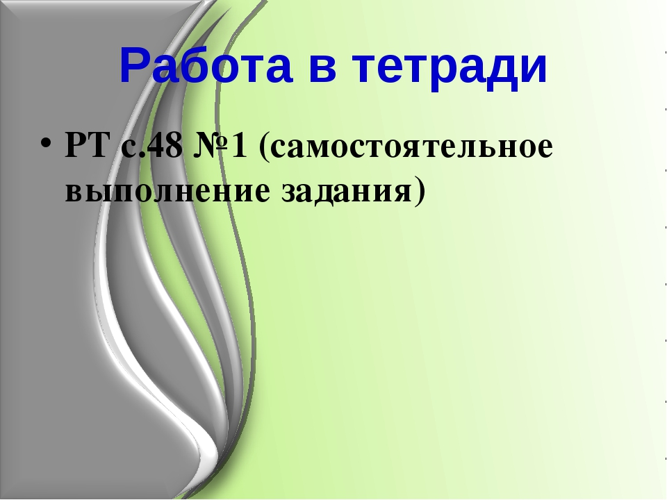Работа в тетради РТ с.48 №1 (самостоятельное выполнение задания)