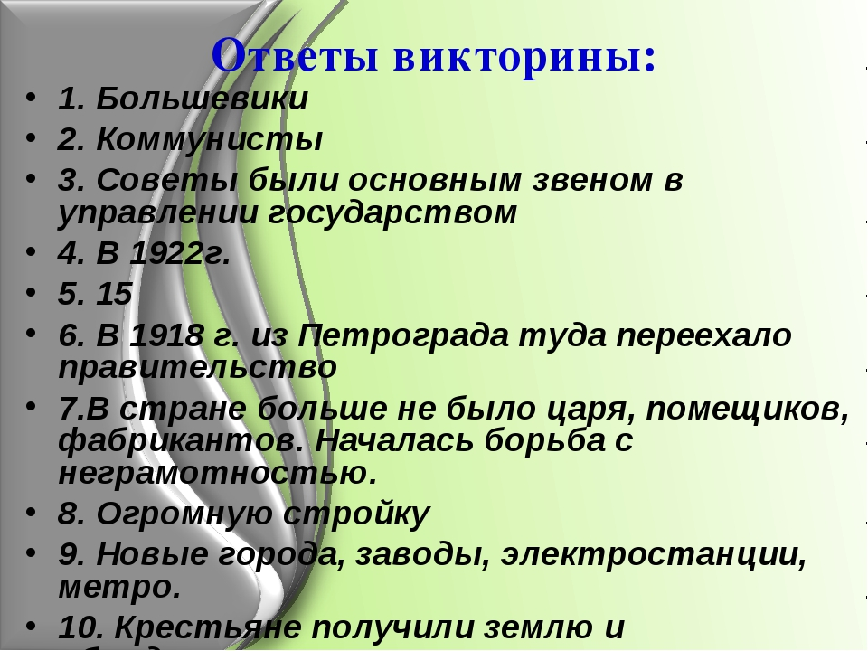 Ответы викторины: 1. Большевики 2. Коммунисты 3. Советы были основным звеном...