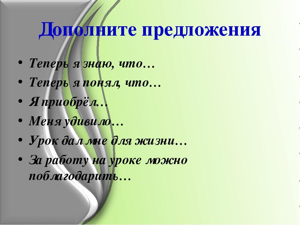 Дополните предложения Теперь я знаю, что… Теперь я понял, что… Я приобрёл… Ме...