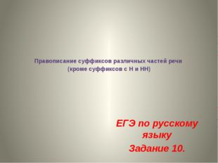 Правописание суффиксов различных частей речи (кроме суффиксов с Н и НН) ЕГЭ п