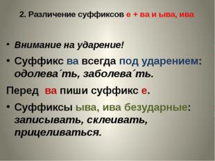2. Различение суффиксов е + ва и ыва, ива Внимание на ударение! Суффикс ва вс