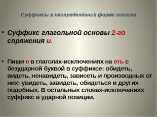 Суффиксы в неопределённой форме глагола Суффикс глагольной основы 2-го спряже