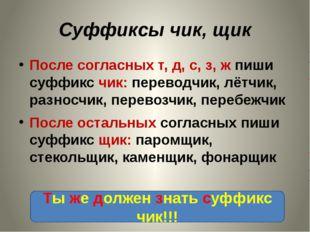 Суффиксы чик, щик После согласных т, д, с, з, ж пиши суффикс чик: переводчик,