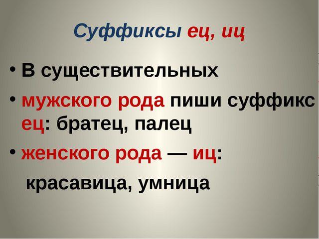Cуффиксы ец, иц В существительных мужского рода пиши суффикс ец: братец, пале...