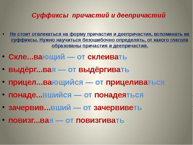 Суффиксы причастий и деепричастий Не стоит отвлекаться на форму причастия и д...