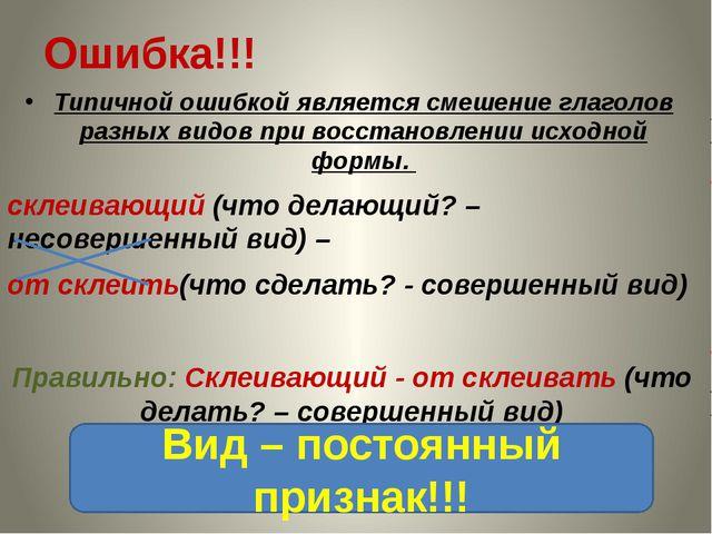 Ошибка!!! Типичной ошибкой является смешение глаголов разных видов при восста...