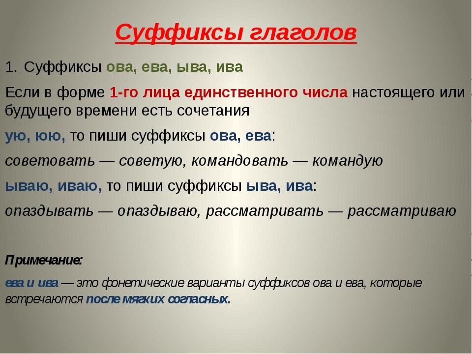 Суффиксы глаголов Суффиксы ова, ева, ыва, ива Если в форме 1-го лица единстве...