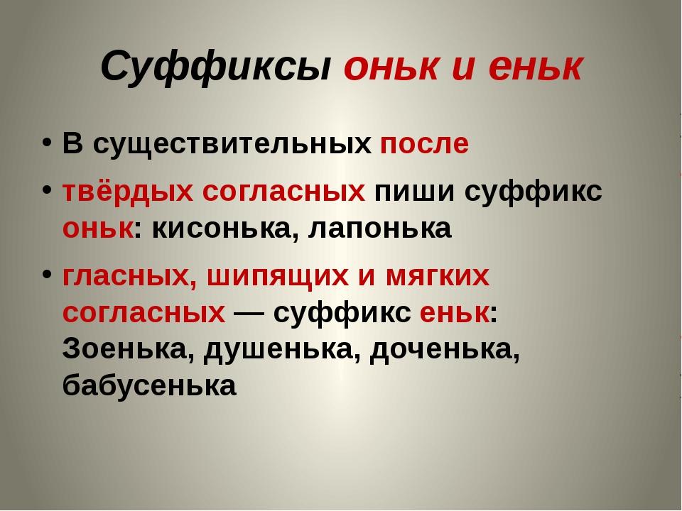 Суффиксы оньк и еньк В существительных после твёрдых согласных пиши суффикс о...