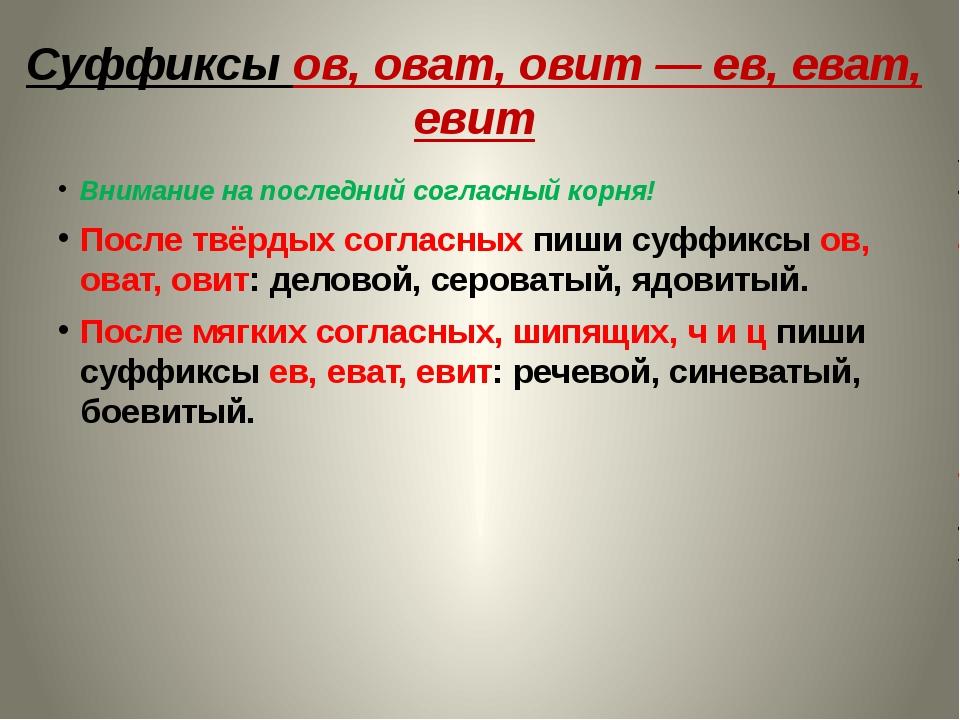 Суффиксы ов, оват, овит — ев, еват, евит Внимание на последний согласный корн...