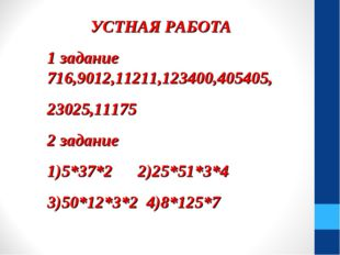 УСТНАЯ РАБОТА 1 задание 716,9012,11211,123400,405405, 23025,11175 2 задание 1