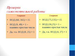 Проверка самостоятельной работы 1 вариант НОД (60, 165) = 15 НОД (9, 49) = 1