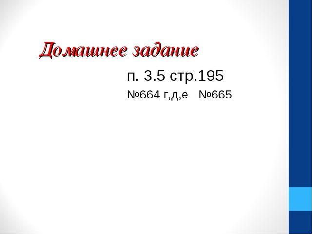 Домашнее задание п. 3.5 стр.195 №664 г,д,е №665