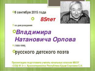 Презентацию подготовила учитель начальных классов МБОУ «СОШ № 3» г. Краснопер