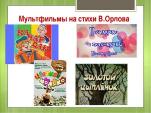 Мультфильмы на стихи В.Орлова