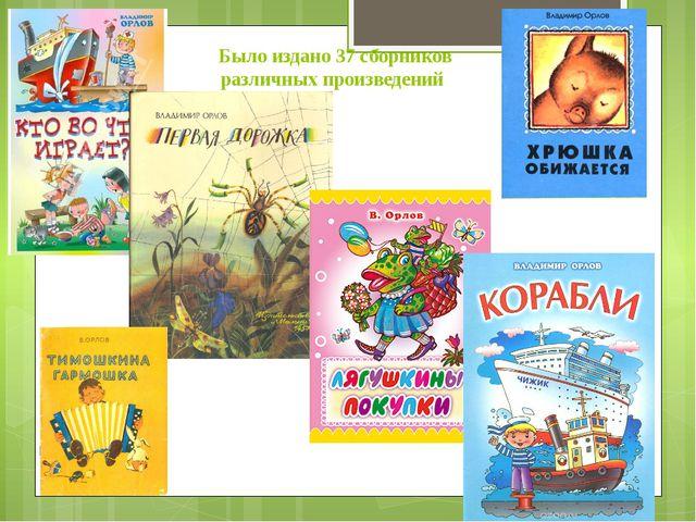 Было издано 37 сборников различных произведений