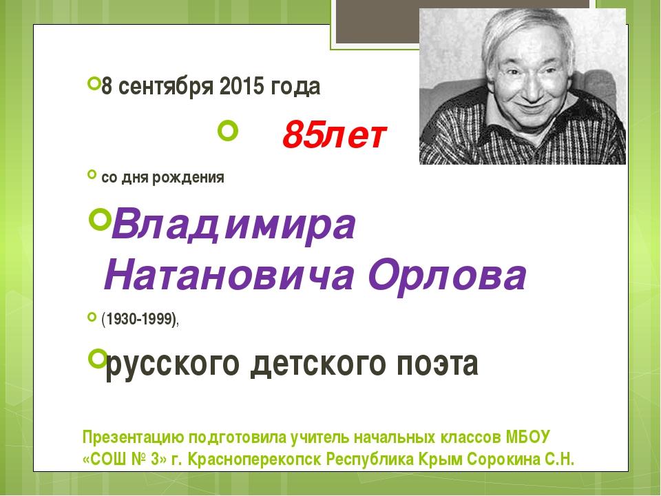 Презентацию подготовила учитель начальных классов МБОУ «СОШ № 3» г. Краснопер...