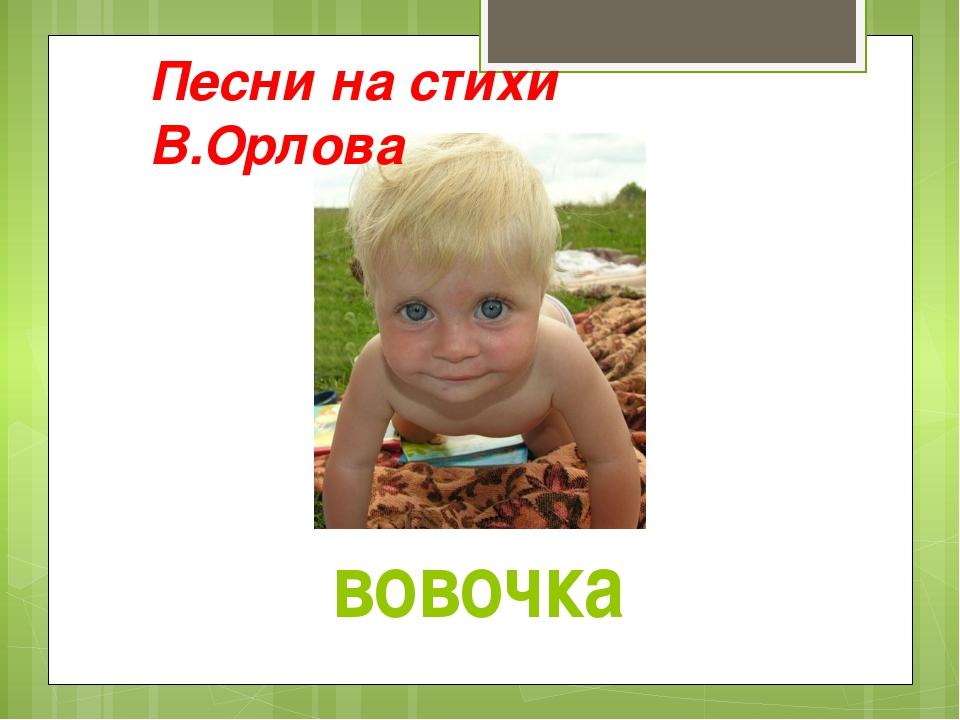 вовочка Песни на стихи В.Орлова