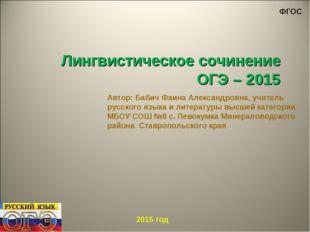 Лингвистическое сочинение ОГЭ – 2015 Автор: Бабич Фаина Александровна, учител